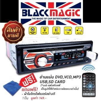 BLACK MAGIC วิทยุติดรถยนต์  วิทยุ  เครื่องเสียงติดรถยนต์  เครื่องเสียงรถยนต์ เครื่องเล่นในรถยนต์ แบบ 1 DIN BMG-218DVD แถมฟรี ผ้าไมโครไฟเบอร์ 1 ผืน