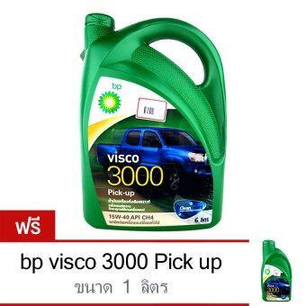 BP น้ำมันเครื่อง VISCO 3000 PICK-UP 15W-40 6 ลิตรสำหรับเครื่องยนต์ดีเซล ฟรี 1 ลิตร