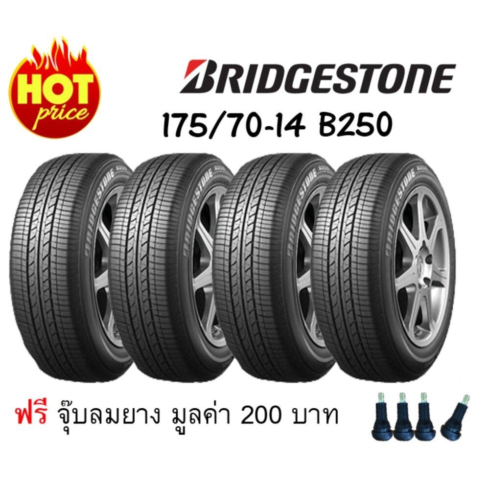 ประจวบคีรีขันธ์ Bridgestone 175/70-14 B250 4 เส้น ปี 16 (ฟรี จุ๊บยาง 4 ตัว มูลค่า 200 บาท)