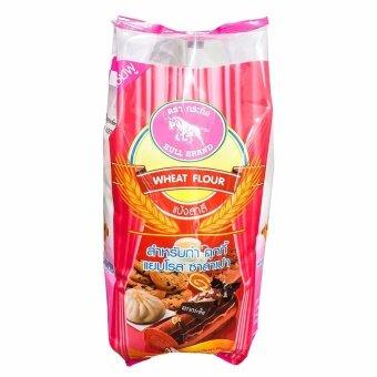 Bull Brand Wheat Flour แป้งสำหรับทำ คุกกี้ แยมโรล ซาลาเปา(1กิโลกรัม)