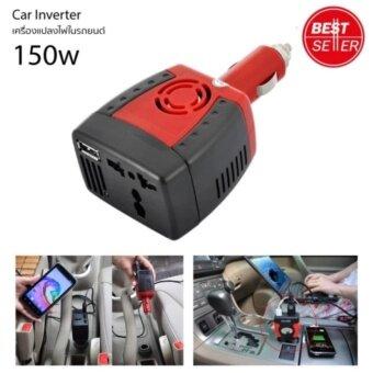 Car Inverter 150w เครื่องแปลงสัญญานไฟในรถยนต์เป็นไฟบ้าน (12V DC to 220V AC + 5V USB Port) (Red)