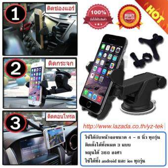 ที่ยึดมือถือในรถ Car Mobile 3 in 1 (ติดกระจก ติดคอนโทรลรถ และ ติดช่องแอร์) เพิ่มความสะดวกสบาย ขณะขับรถ สำหรับ มือถือ android และ ios ทุกรุ่น สีดำ-(จำนวน 1 ชุด)