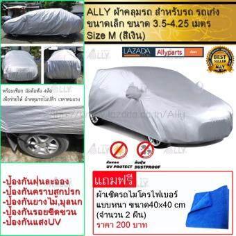 Car ผ้าคลุมรถ รุ่น Silver สำหรับรถ Toyota Yaris  Suzuki Swift HONDA JAZZ  Honda Brio  Nissan March  NISSAN NOTE  MitsubishiMirage  MAZDA 2  ขนาด 3.50 - 4.25เมตร (สีเงิน) 1 ชุด-แถมฟรี ผ้าเช็ดรถ แบบหนา ขนาด 40X40 CM จำนวน 2 ผืน มูลค่า 200 บ