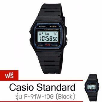 Casio Standard นาฬิกาข้อมือ รุ่น F-91W-1 - Black (แถมฟรี Casio Standard นาฬิกาข้อมือ รุ่น F-91 )