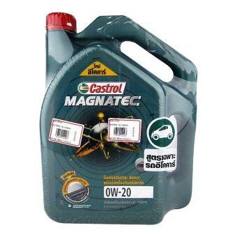 เสนอราคา CASTROL น้ำมันเครื่อง MAGNATEC ECO CAR 0W-20 3 ลิตร สำหรับรถยนต์อีโคคาร์