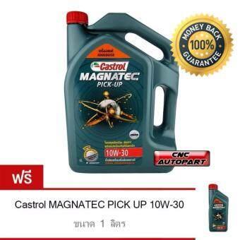 CASTROL น้ำมันเครื่อง MAGNATEC PICK-UP 10W-30 สำหรับรถปิคอัพเครื่องยนต์คอมมอนเรล 6 ลิตร ฟรี 1 ลิตร