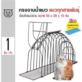 Cat Bath กรงอาบน้ำแมว ป้องกันการกัดและข่วน เปิดได้ 2 ทาง สำหรับแมวทุกสายพันธุ์ ขนาด 55x29x15 ซม. แถมฟรี! พลาสติกรองกรง
