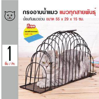 Cat Bath กรงอาบน้ำแมว ป้องกันการกัด ข่วน เปิดได้ 2 ด้าน สำหรับแมวทุกสายพันธุ์ ขนาด 55x29x15 ซม. แถมฟรี! พลาสติกรองกรง