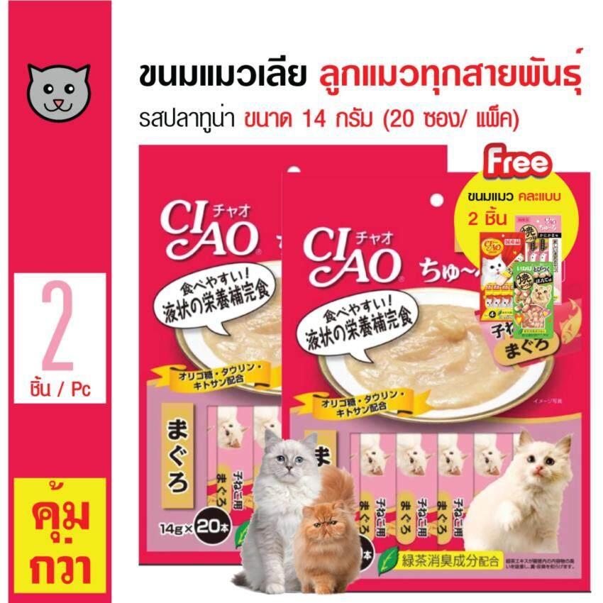 Ciao ขนมแมวเลีย ขนมแมว รสปลาทูน่า สำหรับลูกแมวต่ำกว่า 1 ปี ขนาด 14 กรัม (20 ซอง/ แพ็ค) x 2 แพ็ค แถมฟรี! ขนมแมว คละรสชาติ 2 ซอง