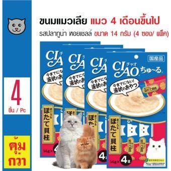 Ciao ขนแมวเลีย ขนมแมว รสปลาทูน่าและหอยเชลล์ สำหรับแมว 4 เดือนขึ้นไปขนาด 14 กรัม (4 ซอง/ แพ็ค) x 4 แพ็ค