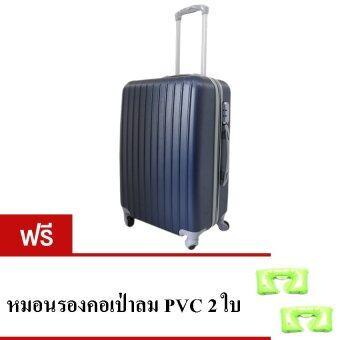 CKL กระเป๋าเดินทาง ABS 24 นิ้ว ลายตรง (สีน้ำเงิน) ฟรีหมอนรองคอเป่าลม PVC 2 ใบ