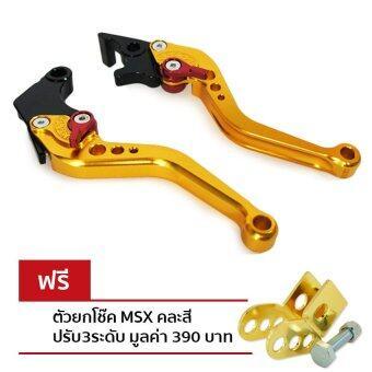 มือเบรคแต่ง (ปรับระดับได้) งาน CNC สำหรับ MSX สีทอง ฟรี ตัวยกโช๊ค (ปรับ 3 ระดับ) MSX คละสี 1 อัน มูลค่า 390 บาท