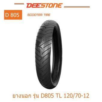 DEESTONE ดีสโตน ยางนอก รุ่น D805 TL 120/70-12 ไม่ต้องใช้ยางใน (1 เส้น)