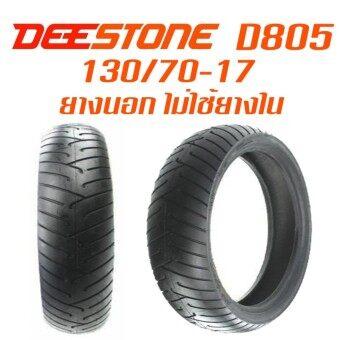 DEESTONE ยางนอกมอเตอร์ไซค์ บิ๊กไบด์ 130/70-17 รุ่น D805 TL ไม่ใช้ยางใน ดีสโตน
