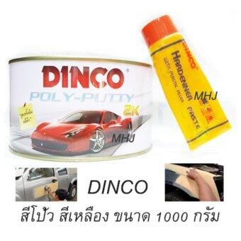 DINCO สีโป้วสีเหลือง สูตรดั้งเดิม แห้งไว POLY-PUTTY 2 K ขนาด1000กรัม/g มาพร้อมสารเร่งการใช้งาน1หลอด