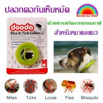 Dooda Flea  Tick Collar Pro ปลอกคอกันเห็บ หมัด ป้องกันกำจัดเห็บหมัด ยุง และแมลงที่มากวนสัตว์เลิ้ยงแสนรัก ด้วยสารสกัดจากธรรมชาติ เหมาะสำหรับหมา แมว สุนัข ไม่เป็นอันตรายต่อสัตว์เลิ้ยง ใช้งานได้ 4 เดือน (สีเขียว)
