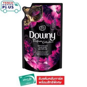 DOWNY ดาวน์นี่ น้ำยาปรับผ้านุ่ม สูตรมิสทิค รีฟิล 1.5 ลิตร