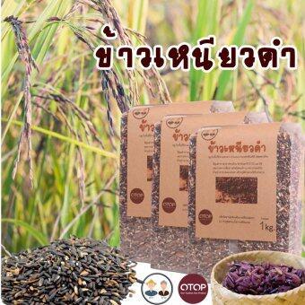 Dtaa-yaai ข้าวเหนียวดำ แปลงเกษตรอินทรีย์ พื้นที่อีสานตอนล่างขนาด 3 kg.(3pack)