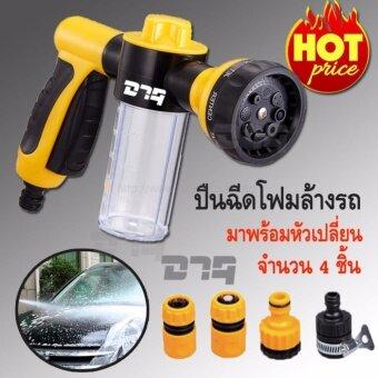DTG ปืนฉีดโฟม อัดฉีดน้ำ ล้างรถ ปรับได้ 8 ระดับ Car Washing Foam Gun Sprayer (สีเหลือง)
