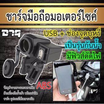 DTG CAR ที่ชาร์จโทรศัพท์มือถือ สำหรับมอเตอร์ไซค์ USB 1 ช่อง และ ช่องจุดบุหรี่ 1 ช่อง 12V รุ่นกันน้ำ มีฟิวส์ตัดไฟ / ต่อกับ GPS - จำนวน 1 ชิ้น
