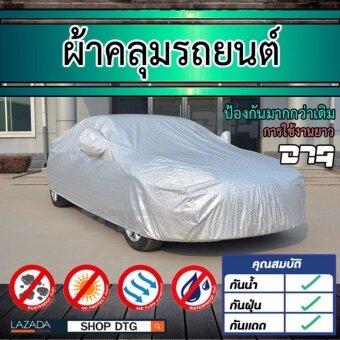 DTG ผ้าคลุมรถ รถยนต์ รุ่น diamond กันน้ำ 100% สำหรับรถ Honda Accord  Nissan Teana  Toyota Camry  Toyota Altis  MG 5  Honda Civic  Chevrolet Cruze  Nissan Sylphy  Mazda 3 2.0 และรถเก๋ง 4 ประตู ขนาดใหญ่5.0-5.35 เมตร Size XL (สีเงิน) - จำนวน 1 ชุด