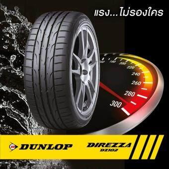 Dunlop ยางรถยนต์ 225/55R16 รุ่น Direzza DZ 102 จำนวน 4 เส้น แถมฟรีจุ๊บลมเหล็กนำเข้าจากประเทศญี่ปุ่น 4 ชิ้น รูบที่ 3