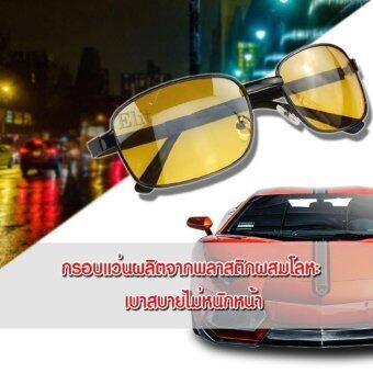 Elit แว่นตากลางคืน ป้องกัน UV400 แว่นตาขับรถเวลากลางคืน แว่นกันแดด รุ่น GNV03-XU