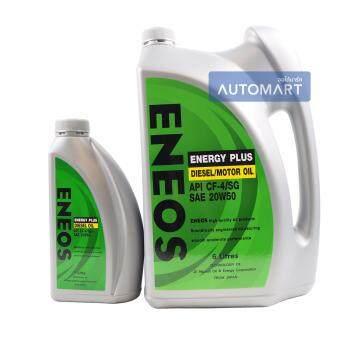 ลดราคา ENEOS น้ำมันเครื่อง ENERGY PLUS DISEL MOTOR OIL API CF-4/SG SAE20W-50 6ลิตร (ฟรี 1ลิตร)