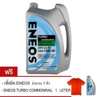 ซื้อ ENEOS น้ำมันเครื่อง TURBO COMMONRAIL 6 ลิตร รุ่น 15W-40 ฟรี 1 ลิตร+ ฟรี เสื้อยืด