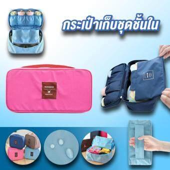 รีวิวพันทิป EVE กระเป๋าใส่ชุดชั้นใน กระเป๋าจัดระเบียบ กระเป๋าหิ้วใบเล็ก กระเป๋ากางเกงใน เสื้อในบิกีนี่ EVE 0054-pinkชมพู