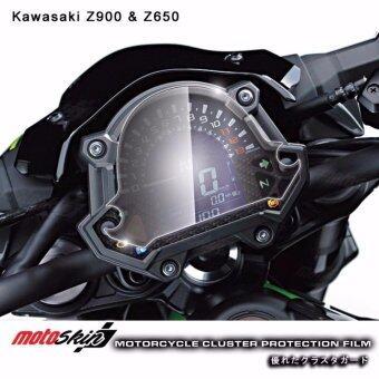ฟิล์มกันรอยหน้าปัด Kawasaki Z900 / Z650 -2017 Cluster Protection Film