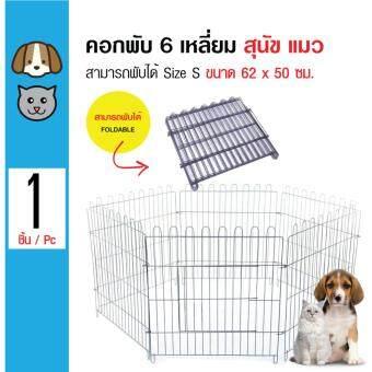 Foldable Cage คอกพับ 6 เหลี่ยม ชนิดพับได้ แบบพกพา สำหรับสุนัขและแมว Size S ขนาด 62x50 ซม.