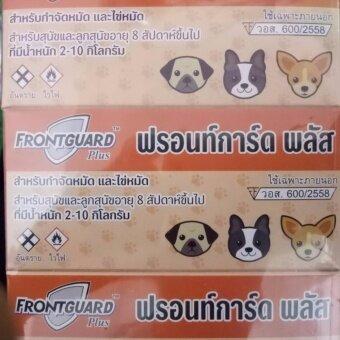 โปรโมชั่นพิเศษ Frontguard plus ยาหยดกำจัดหมัดไข่หมัด สำหรับสุนัขและลูกสุนัขอายุ 8สัปดาห์ขึ้นไป น้ำหนัก 2-10 kg. (3กล่อง)
