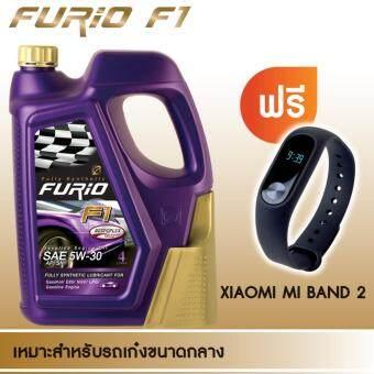 FURiO F1 น้ำมันเครื่องสังเคราะห์แท้เกรดพรีเมี่ยม 5W-30 ขนาด 4 ลิตร แถมฟรี XIAOMI BAND MI 2 มูลค่า 1500 บาท