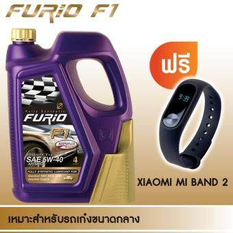 FURiO F1 น้ำมันเครื่องสังเคราะห์แท้เกรดพรีเมี่ยม 5W-40 ขนาด 4 ลิตร แถมฟรี XIAOMI BAND MI 2 มูลค่า 1500 บาท