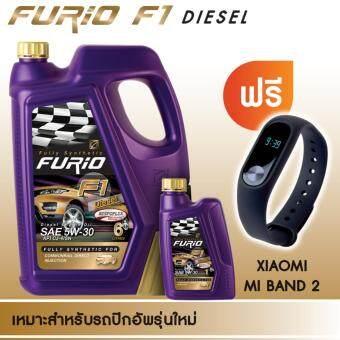 FURiO F1 DIESEL น้ำมันเครื่องสังเคราะห์แท้เกรดพรีเมี่ยม 5W-30 ขนาด 6+1 ลิตร แถมฟรี XIAOMI BAND MI 2 มูลค่า 1500 บาท