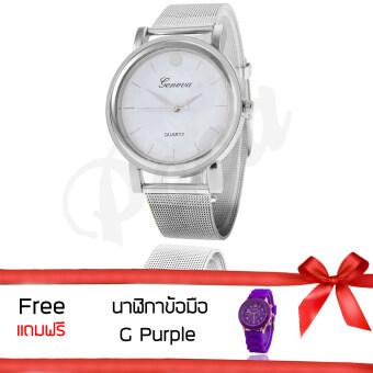 GENEVA Watch นาฬิกาข้อมือแฟชั่นผู้หญิง สวยๆ สายเหล็กสีเหล็กหน้าปัดขาว รุ่น Gen O-Silver แถมฟรี Genevaนาฬิกาข้อมือผู้แฟชั่นหญิง สายยาง รุ่น Geneva GE546 - Purple/Gold