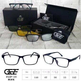 กรอบแว่นตา GEZE รุ่น FLIP10 ฟรี เลนส์กันแดด Polarized ตัดแสงสะท้อน คุณภาพสูง จำนวน 3 เลนส์