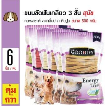 Goodies ขนมขัดฟัน แท่งเกลียว 3 ชั้น ลดกลิ่นปาก คราบหินปูน คละรสชาติ สำหรับสุนัขทุกสายพันธุ์ ขนาด 500 กรัม x 6 แพ็ค