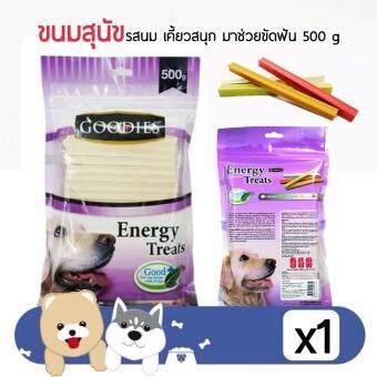 ขนมสุนัข Goodies Energy Treats รสนม ช่วยขัดฟัน 500 กรัม