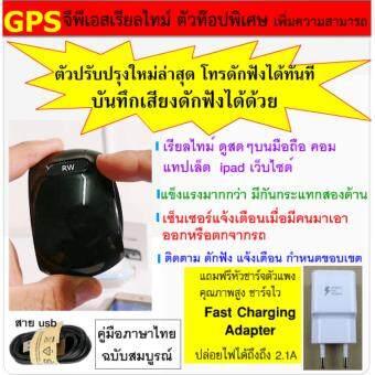 GPS Tracker GPSติดตามรถ บันทึกเสียงได้ ติดตามคนรัก จีพีเอสติดตามพร้อมกันหลายๆตัวได้ RW