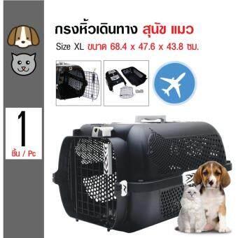 Hagen Voyageur กรงหิ้วเดินทาง กรงสัตว์เลี้ยง ขึ้นเครื่องบินได้ สำหรับสุนัขและแมว Size XL ขนาด 68.4x47.6x43.8 ซม.