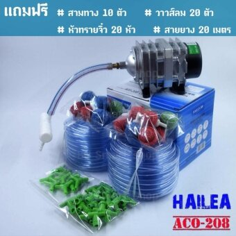 ปั้มออกซิเจน เติมอากาศ HAILEA รุ่น ACO-208 แถมฟรีสามทาง10 วาวส์ลม20 หัวทราย20 สายยาง20ม.