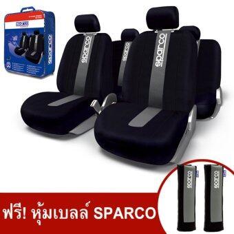 HC Sparco ผ้าหุ้มเบาะ รุ่น SPC1012 - สีดำ/เทา (ชุด 4 ชิ้น) ฟรีSparco หุ้มเบลล์ SPC1202 - สีเทา (2ชิ้น)