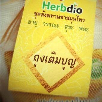 Herbdio เครื่องดื่มชาสมุนไพร ชาอู่หลง+ใบมะรุม ชุดสังฆทาน ทำบุญถวายพระ (3ถุงx20g=60g/set)