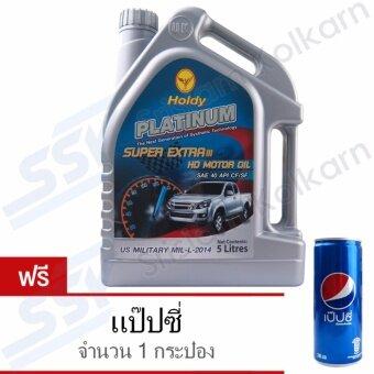 HOLDY น้ำมันเครื่อง PLATINUM SUPER EXTRA HD MOTOR OIL SAE40 5 ลิตร(ฟรี PEPSI 1 กระป๋อง)