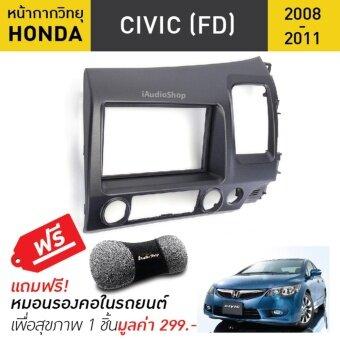 หน้ากากวิทยุ HONDA CIVIC (FD) ปี 2008-2011