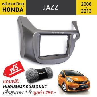 หน้ากากวิทยุ HONDA JAZZ ปี 2008-2013