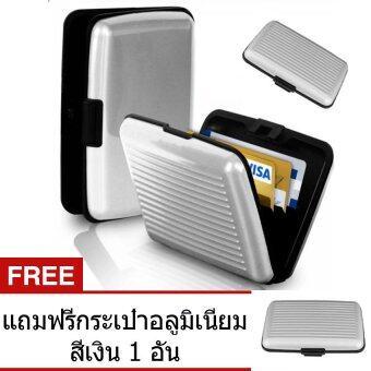 TravelGear24 กระเป๋าอลูมิเนียม ใส่บัตรเครดิตการ์ด/นามบัตร/ATM ป้องกันการสแกนบัตร Aluminum Bag Credit card / business card / ATM Box (Silver/สีเงิน) ซื้อ 1 แถม 1