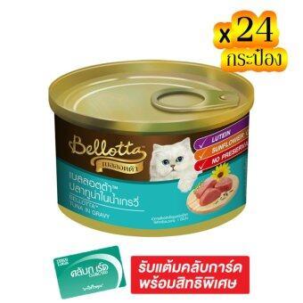 ขายยกลัง! BELLOTTA เบลลอตต้า อาหารแมวกระป๋อง รสทูน่าในน้ำเกรวี่ 85 กรัม (ทั้งหมด 24 กระป๋อง)